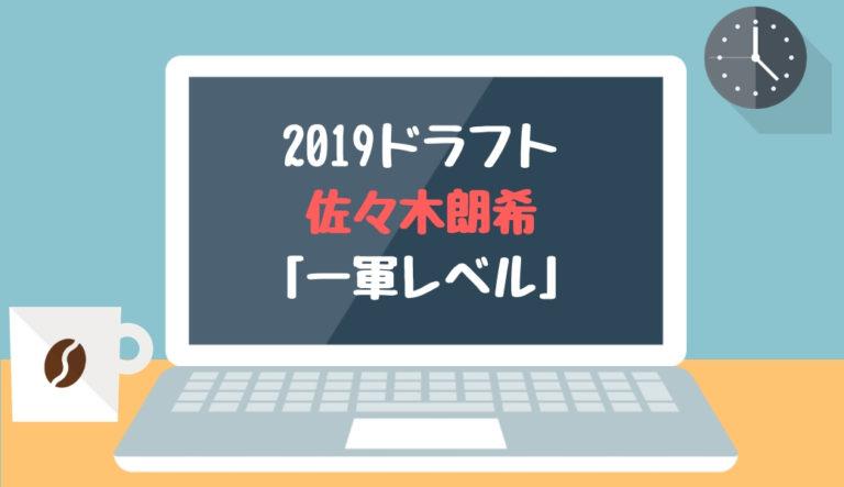 ドラフト2019候補 佐々木朗希(大船渡)「一軍レベル」