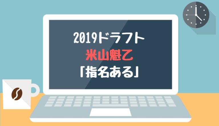 ドラフト2019候補 米山魁乙(昌平)「指名ある」