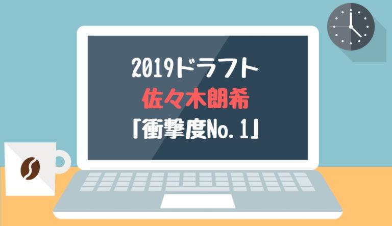 ドラフト2019候補 佐々木朗希(大船渡)「衝撃度No.1」