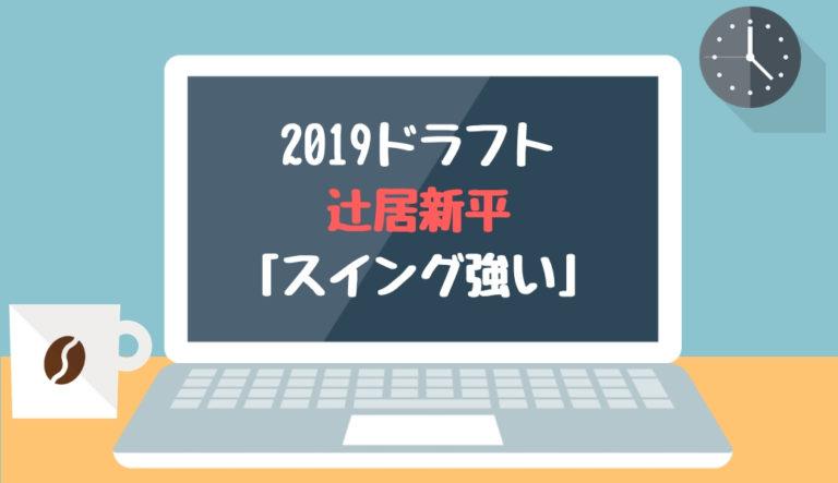 ドラフト2019候補 辻居新平(東大)「スイング強い」