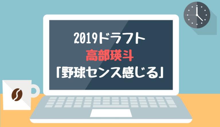 ドラフト2019候補 高部瑛斗(国士舘大)「野球センス感じる」
