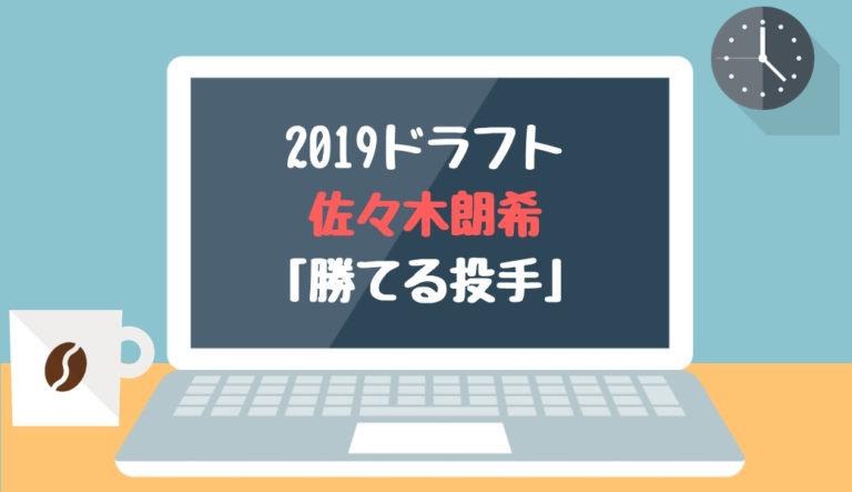 ドラフト2019候補 佐々木朗希(大船渡)「勝てる投手」