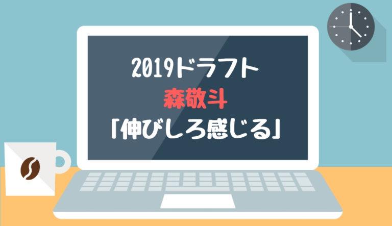 ドラフト2019候補 森敬斗(桐蔭学園)「伸びしろ感じる」