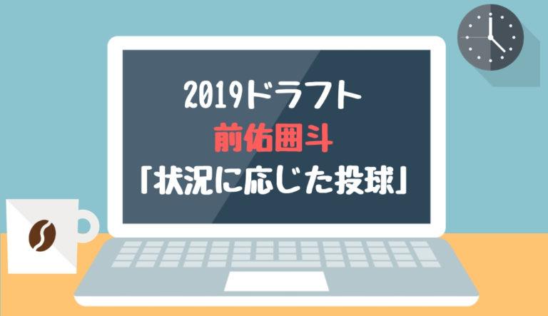 ドラフト2019候補 前佑囲斗(津田学園)「状況に応じた投球」