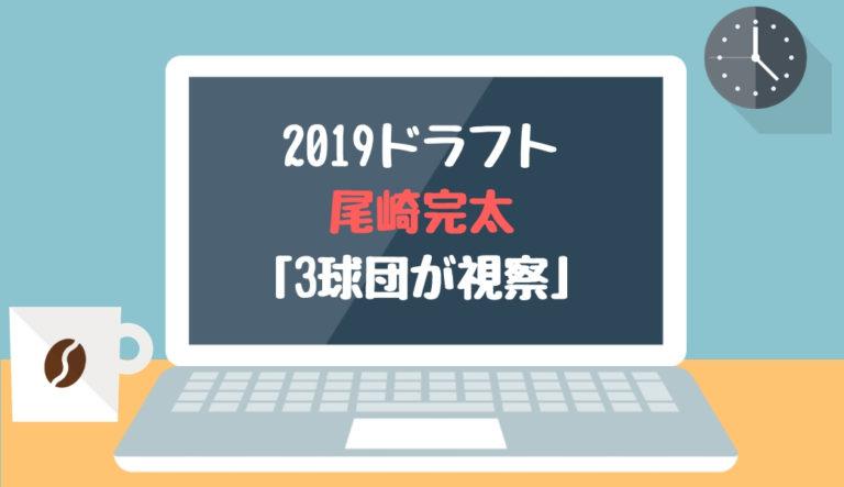ドラフト2019候補 尾崎完太(滋賀学園)「3球団が視察」