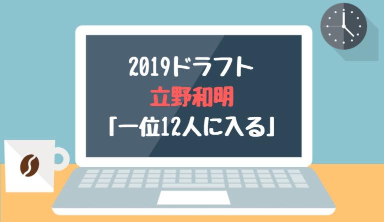 ドラフト2019候補 立野和明(トヨタ自動車)「一位12人に入る」
