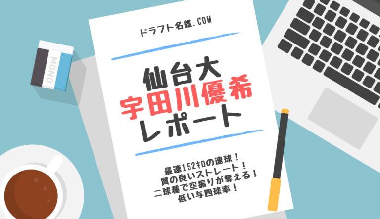 ドラフト2019候補 宇田川優希(仙台大)指名予想・評価・動画・スカウト評価