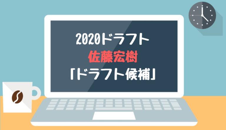 ドラフト2020候補 佐藤宏樹(慶應大)「ドラフト候補」