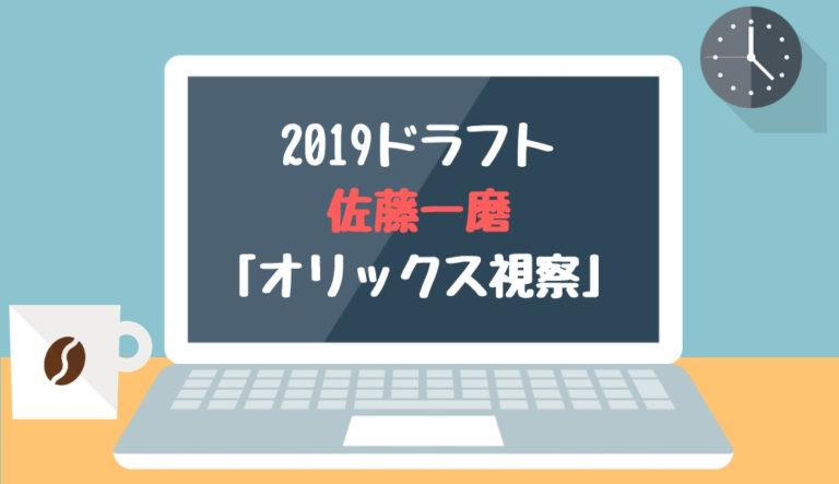 ドラフト2019候補 佐藤一磨(横浜隼人)「オリックス視察」