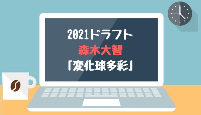 ドラフト2021候補 森木大智(高知商)「変化球多彩」
