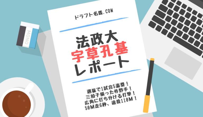 ドラフト2019候補 宇草孔基(法政大)指名予想・評価・動画・スカウト評価
