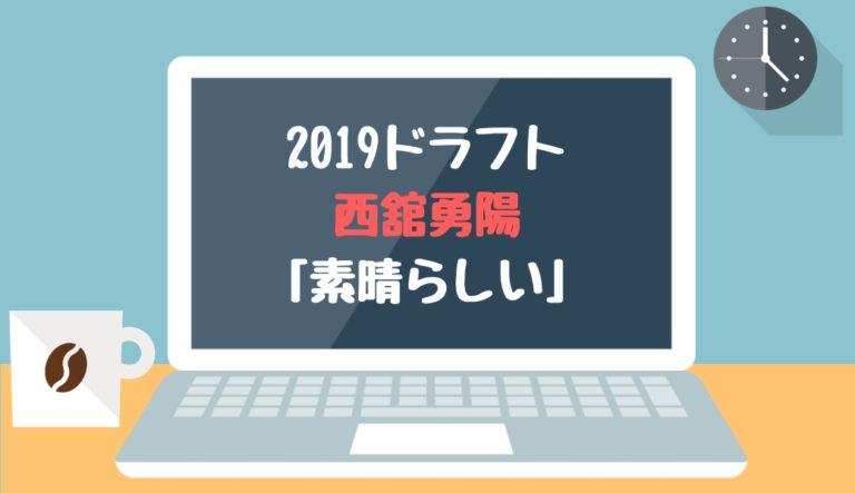 ドラフト2019候補 西舘勇陽(花巻東)「素晴らしい」