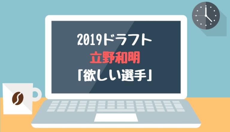 ドラフト2019候補 立野和明(トヨタ自動車)「欲しい選手」