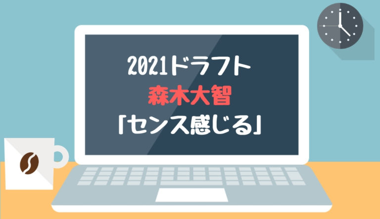ドラフト2021候補 森木大智(高知商)「センス感じる」