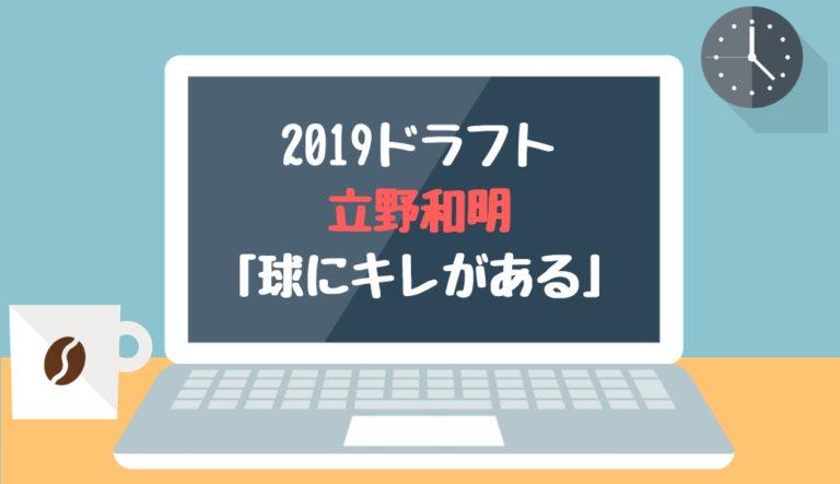 ドラフト2019候補 立野和明(トヨタ自動車)「球にキレがある」