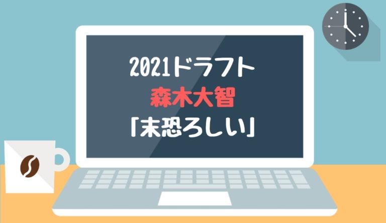 ドラフト2021候補 森木大智(高知商)「末恐ろしい」