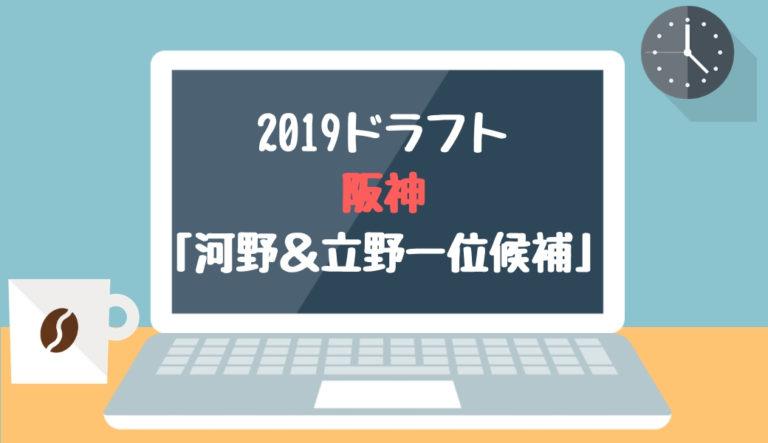 ドラフト2019 阪神ドラフト一位に「河野&立野」