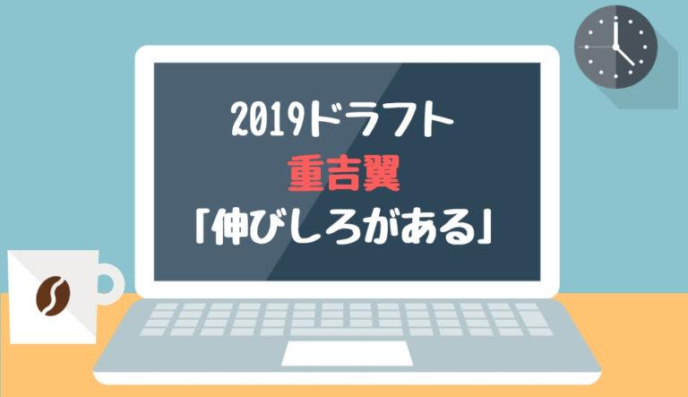 ドラフト2019候補 重吉翼(日本航空石川)「伸びしろがある」