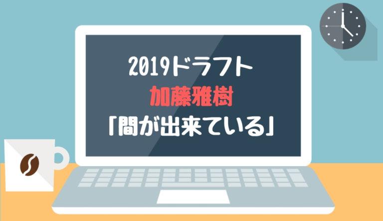 ドラフト2019候補 加藤雅樹(早稲田)「間が出来ている」