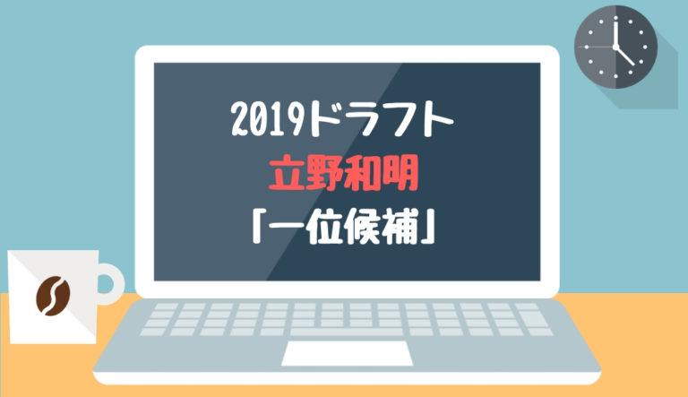 ドラフト2019候補 立野和明(トヨタ自動車)「一位候補」