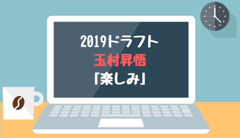 ドラフト2019候補 玉村昇悟(丹生)「楽しみ」