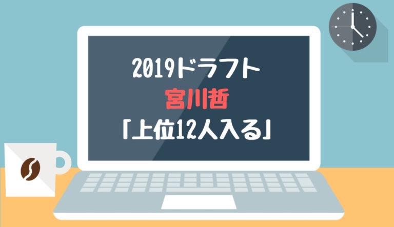 ドラフト2019候補 宮川哲(東芝)「上位12人入る」
