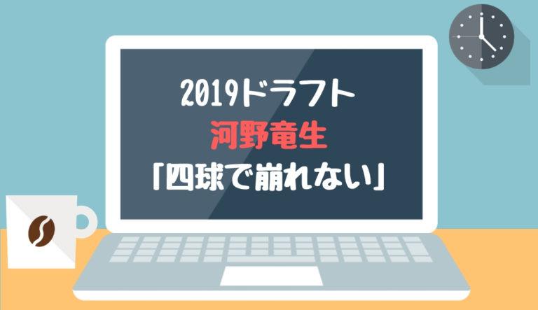 ドラフト2019候補 河野竜生(JFE西日本)「四球で崩れない」