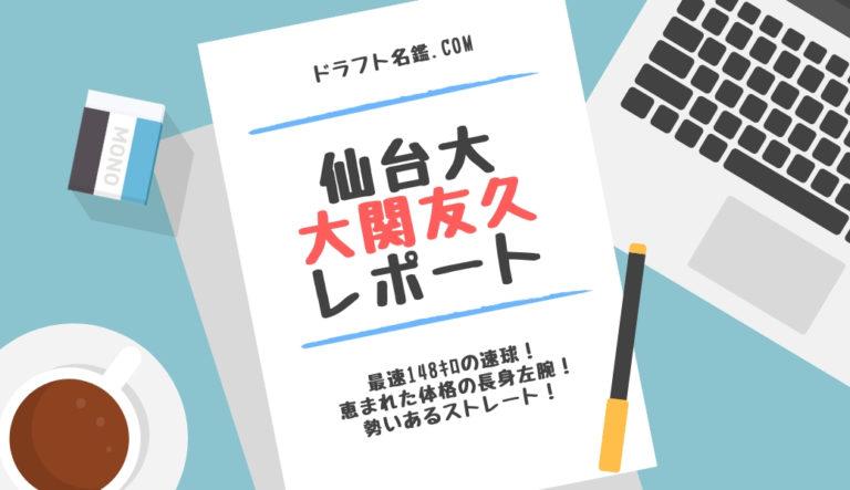 ドラフト2019候補 大関友久(仙台大)指名予想・評価・動画・スカウト評価