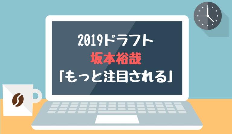 ドラフト2019候補 坂本裕哉(立命館)「もっと注目される」