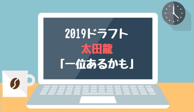 ドラフト2019候補 太田龍(JR東日本)「一位あるかも」