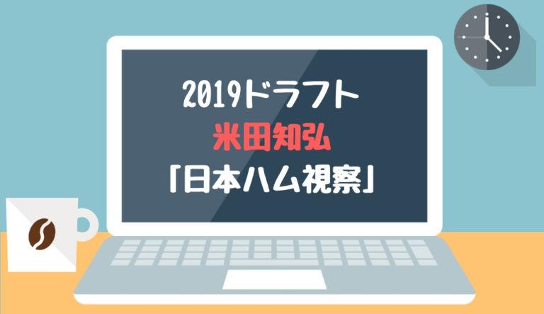 ドラフト2019候補 米田知弘(大阪大谷大)「日本ハム視察」