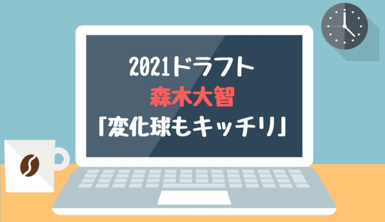 ドラフト2021候補 森木大智(高知商)「変化球もキッチリ」