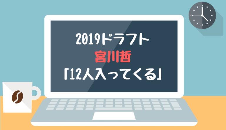 ドラフト2019候補 宮川哲(東芝)「12人入ってくる」