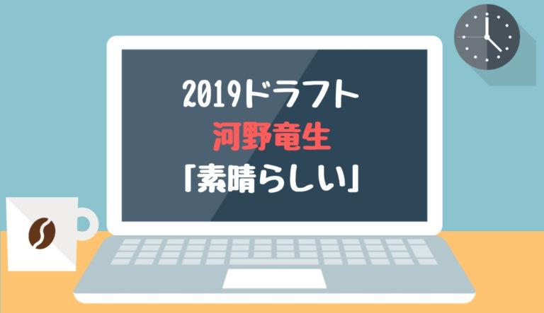 ドラフト2019候補 河野竜生(JFE西日本)「素晴らしい」