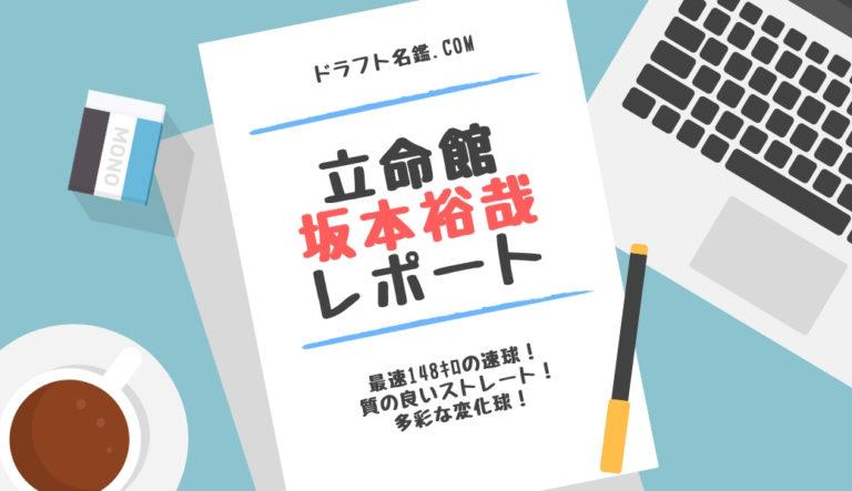 ドラフト2019候補 坂本裕哉(立命館)指名予想・評価・動画・スカウト評価