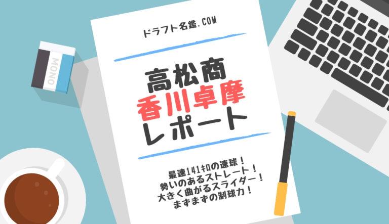 ドラフト2019候補 香川卓摩(高松商)指名予想・評価・動画・スカウト評価