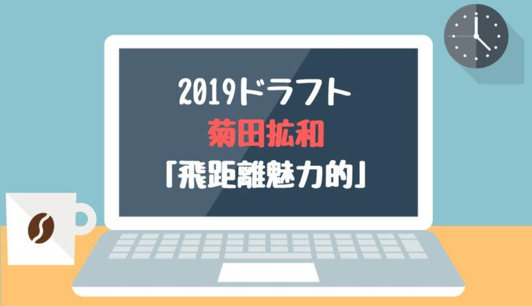ドラフト2019候補 菊田拡和(常総学院)「飛距離魅力的」