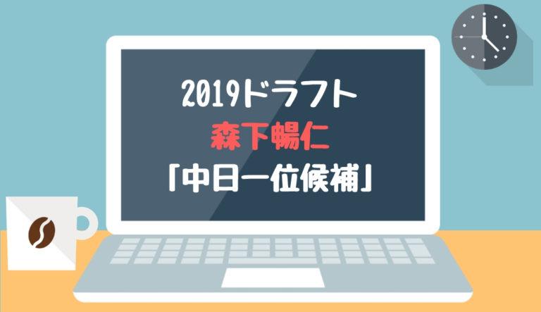 ドラフト2019候補 森下暢仁(明治大)「中日一位候補」