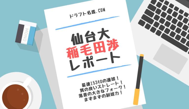 ドラフト2019候補 稲毛田渉(仙台大)指名予想・評価・動画・スカウト評価