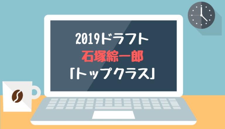 ドラフト2019候補 石塚綜一郎(黒沢尻工)「トップクラス」
