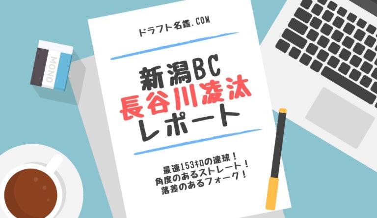 ドラフト2019候補 長谷川凌汰(新潟アルビレックスBC)指名予想・評価・動画・スカウト評価
