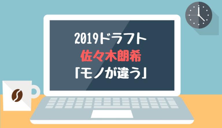 ドラフト2019候補 佐々木朗希(大船渡)「モノが違う」