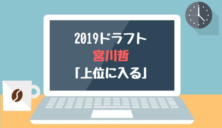 ドラフト2019候補 宮川哲(東芝)「上位に入る」