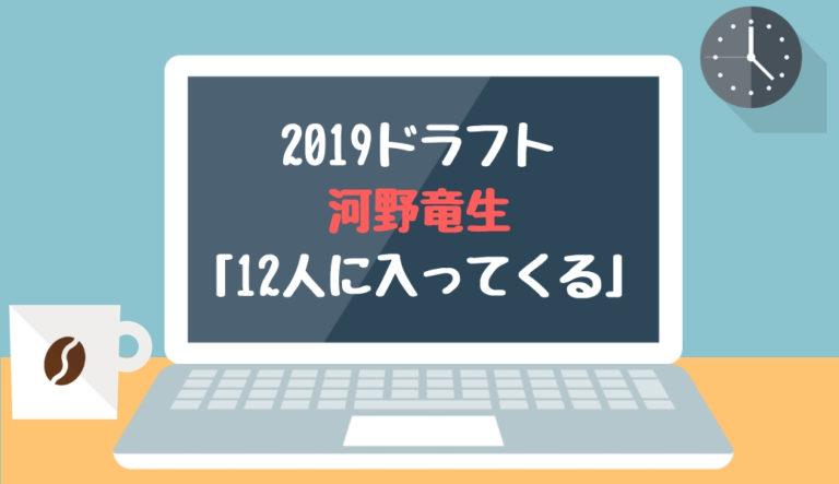 ドラフト2019候補 河野竜生(JFE西日本)「12人に入ってくる」