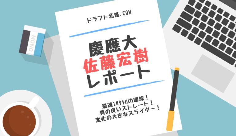 ドラフト2020候補 佐藤宏樹(慶應大)指名予想・評価・動画・スカウト評価