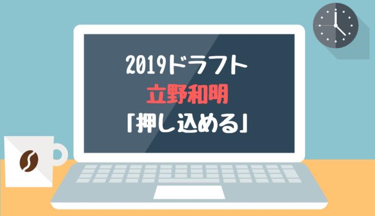ドラフト2019候補 立野和明(トヨタ自動車)「押し込める」