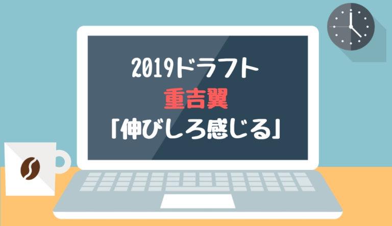 ドラフト2019候補 重吉翼(日本航空石川)「伸びしろ感じる」