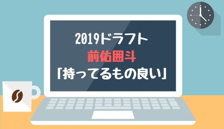 ドラフト2019候補 前佑囲斗(津田学園)「持ってるもの良い」