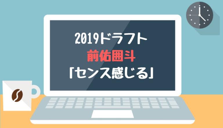 ドラフト2019候補 前佑囲斗(津田学園)「センス感じる」