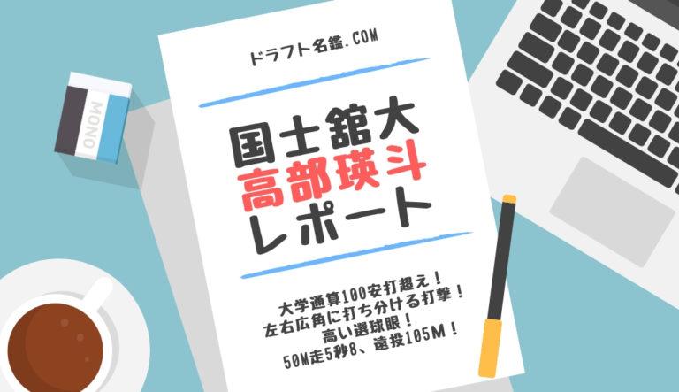 ドラフト2019候補 高部瑛斗(国士舘大)指名予想・評価・動画・スカウト評価